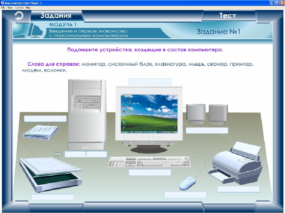 Модуль знакомство с компьютером
