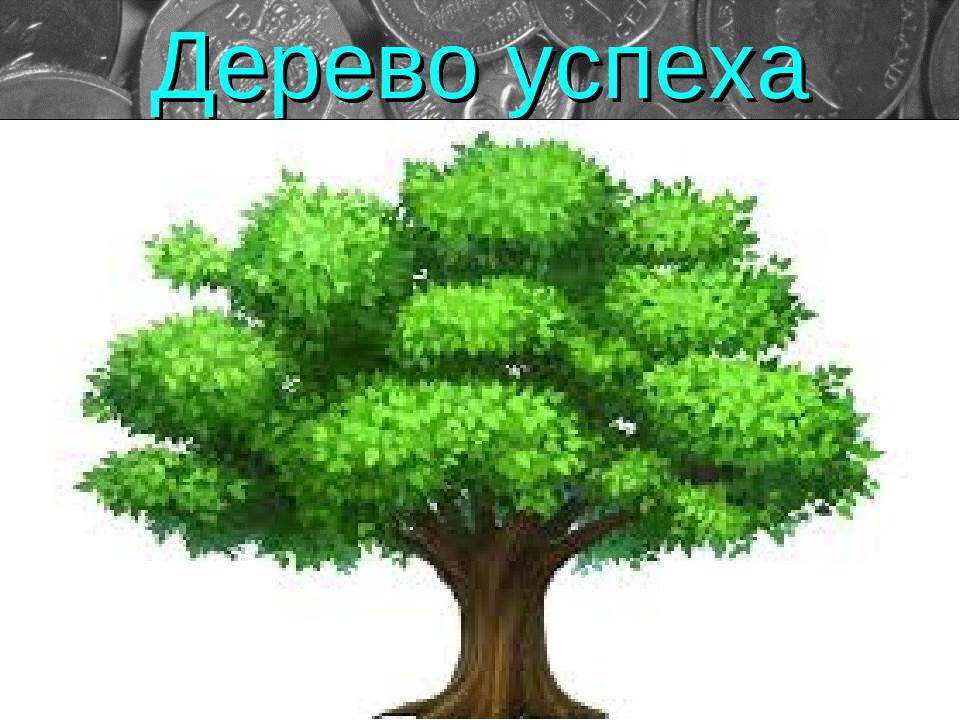 картинки дерево достижения удобном
