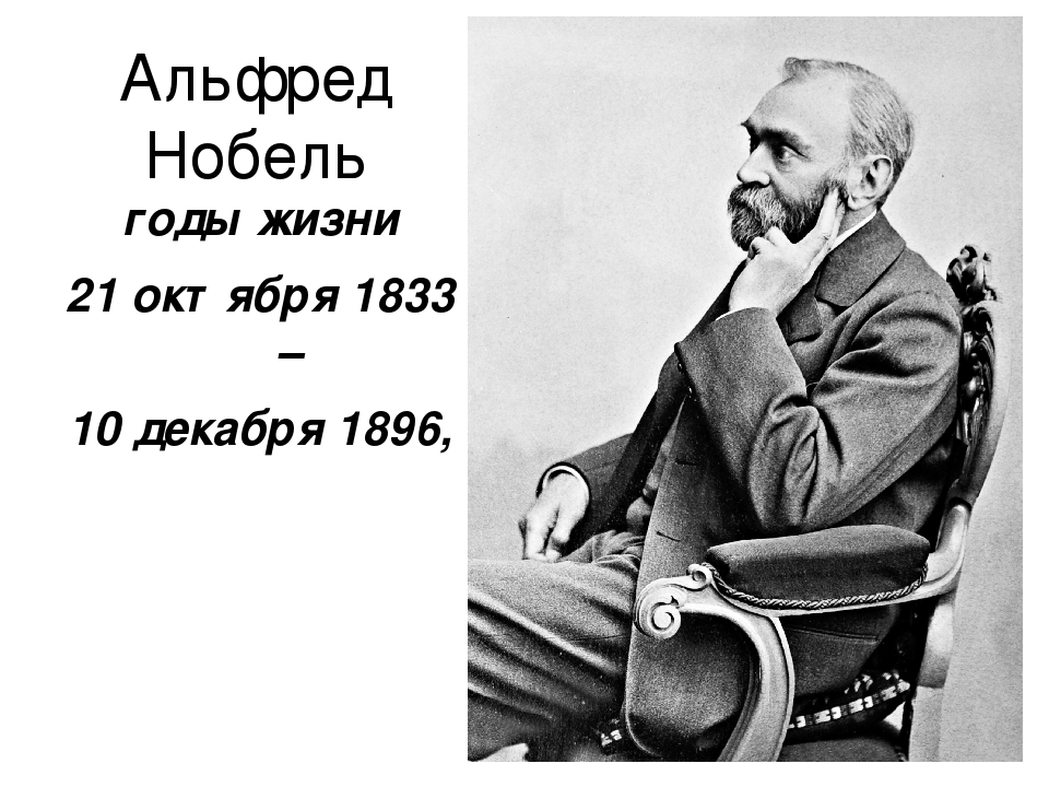 the life and education of alfred nobel When a sixth was added) that the life and education of alfred nobel are awarded annually from a fund bequeathed by alfred nobel engineering.