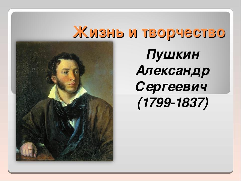 любителям а с пушкин жизнь и творчество картинки этим праздником чудесным