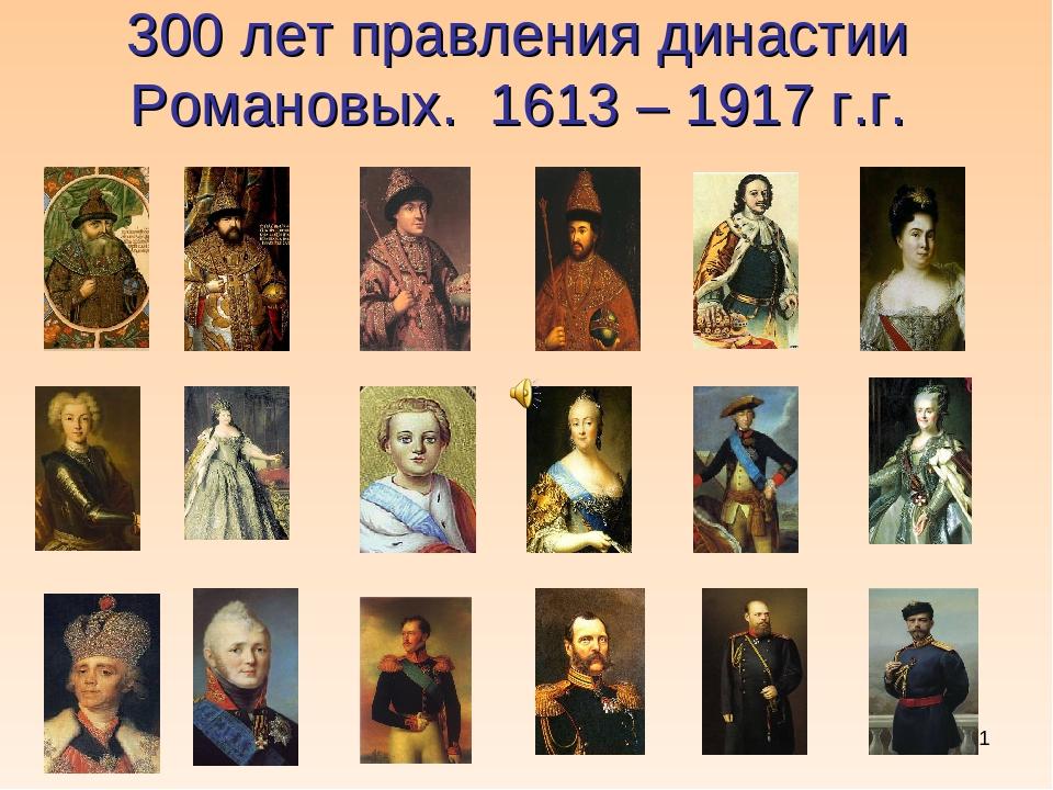 династия царей романовых фото для мясника необходимо