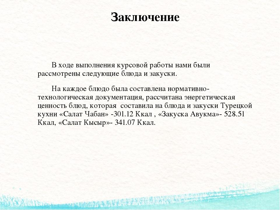 В ходе выполнения курсовой работы был изучен ассортимент, технология приготовления и оформления салатов в ресторанах города омска: «дом актеров», «гжель», «барракуда», «пеликан», «империя».