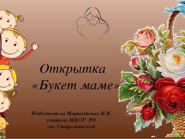 Текст на открытку к цветам маме, днем медицинского работника