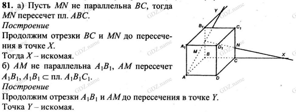 Решебник контрольных работ по геометрии 9 клас.л.с.атанасян