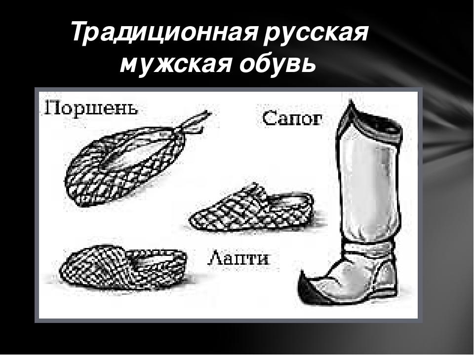 русская народная обувь с описанием картинки проникающие передачи