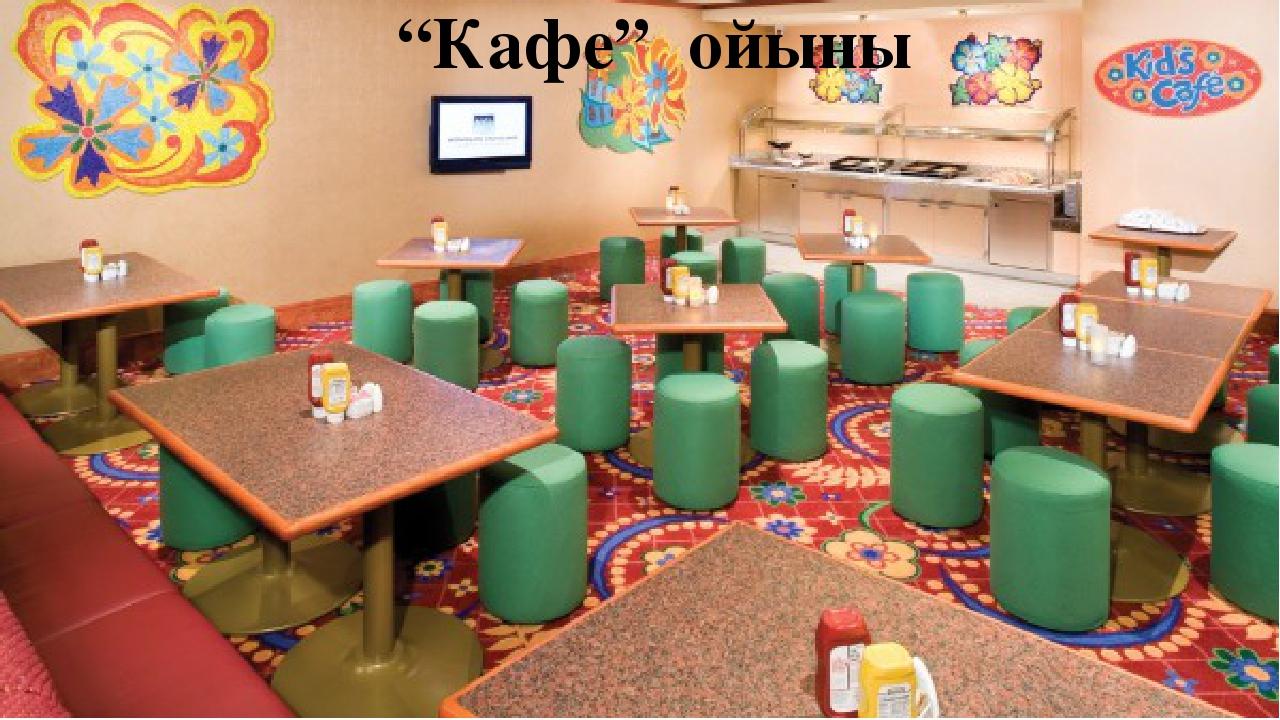 """Кафе"" ойыны"