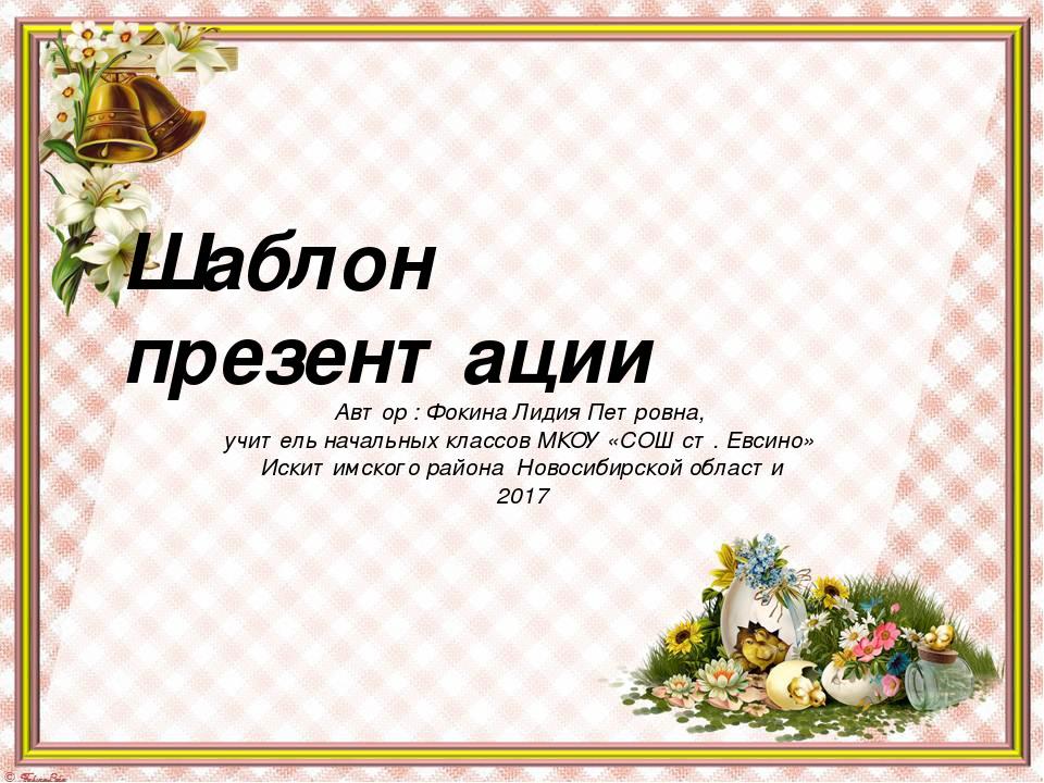 Автор : Фокина Лидия Петровна, учитель начальных классов МКОУ «СОШ ст. Евсино...