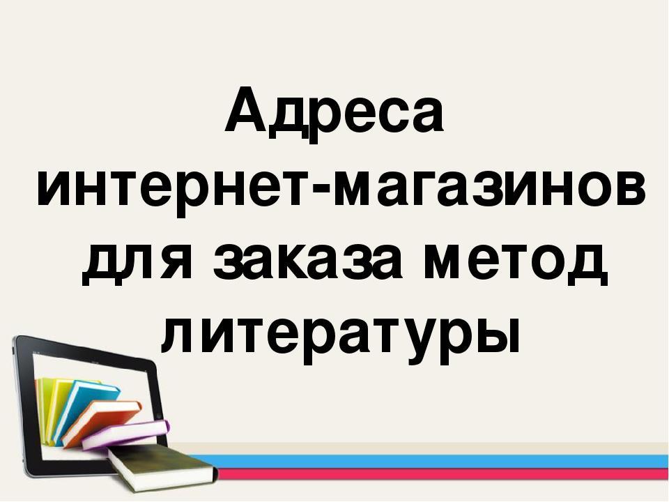 Метод литература интернет магазин