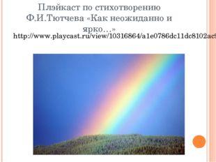 Плэйкаст по стихотворению Ф.И.Тютчева «Как неожиданно и ярко…» http://www.pla