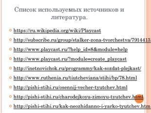Список используемых источников и литература. https://ru.wikipedia.org/wiki/Pl