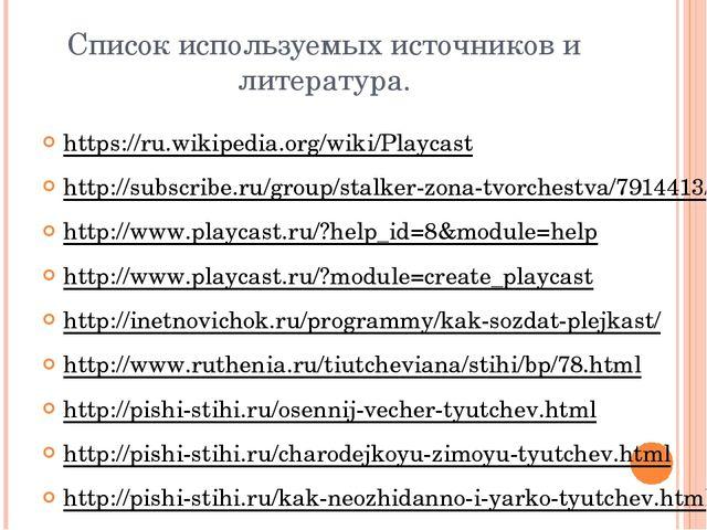 Список используемых источников и литература. https://ru.wikipedia.org/wiki/Pl...