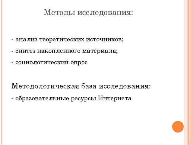 Методы исследования: - анализ теоретических источников; - синтез накопленного...