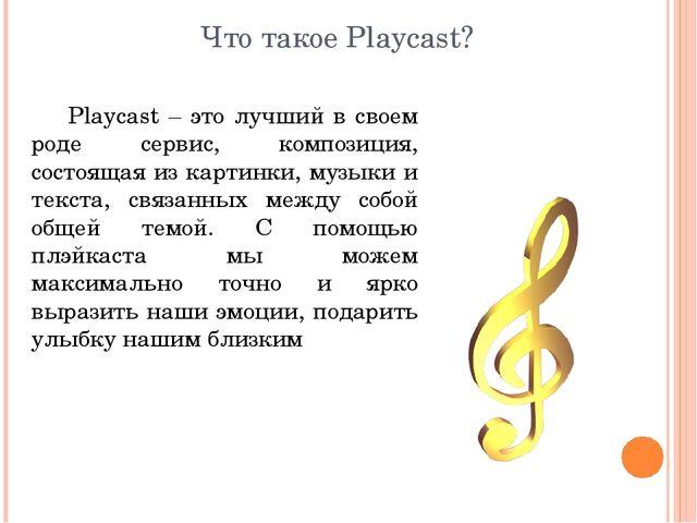 Что такое Playcast? Playcast – это лучший в своем роде сервис, композиция, со...