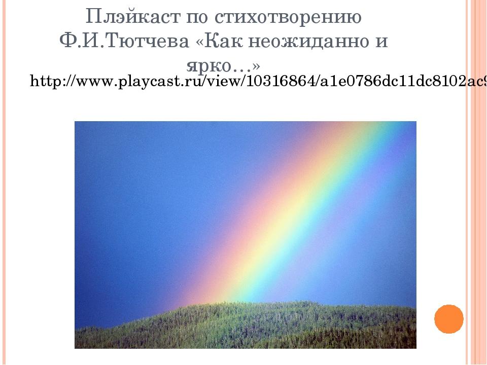 Плэйкаст по стихотворению Ф.И.Тютчева «Как неожиданно и ярко…» http://www.pla...