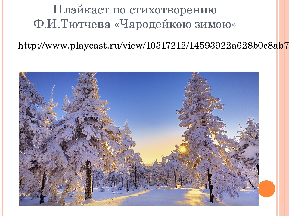Плэйкаст по стихотворению Ф.И.Тютчева «Чародейкою зимою» http://www.playcast....