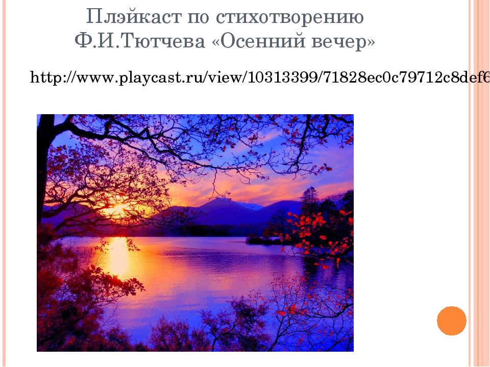 Плэйкаст по стихотворению Ф.И.Тютчева «Осенний вечер» http://www.playcast.ru/...