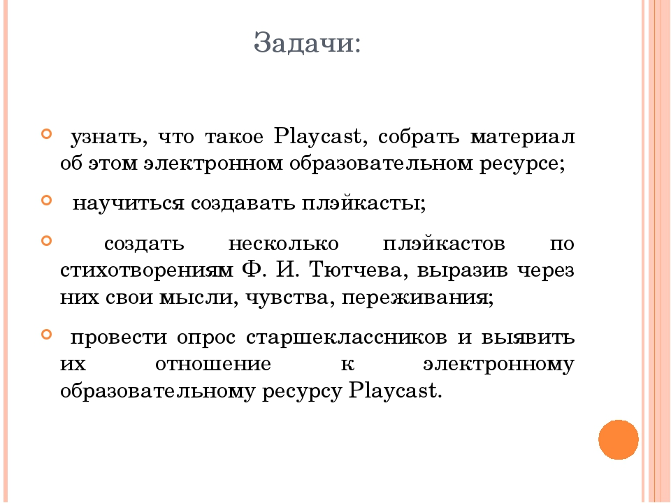 Задачи: узнать, что такое Playcast, собрать материал об этом электронном обра...