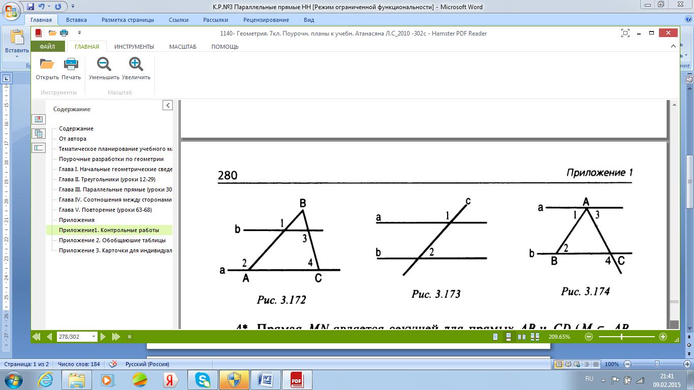 Контрольная работа по геометрии Признаки параллельности hello html 6c2357a3 png
