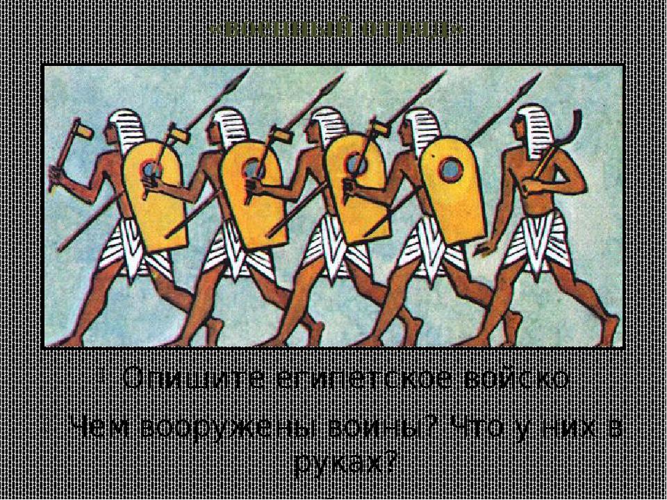 рисунок о походе фараона универсальный простой применении