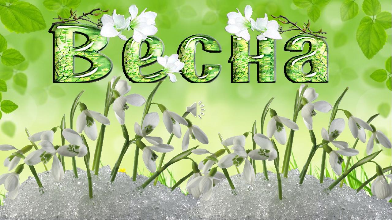 Картинки с надписью март для детей, имени крупской