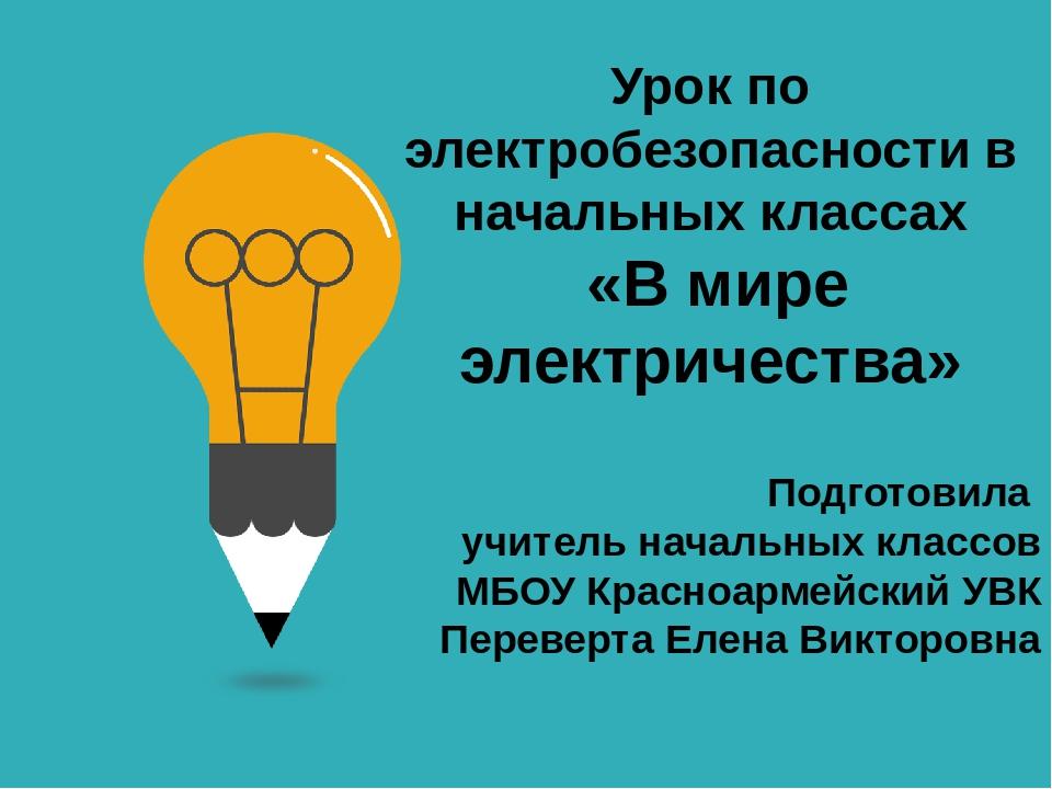 Презентация к уроку по электробезопасности отличие 5 и 4 группы по электробезопасности