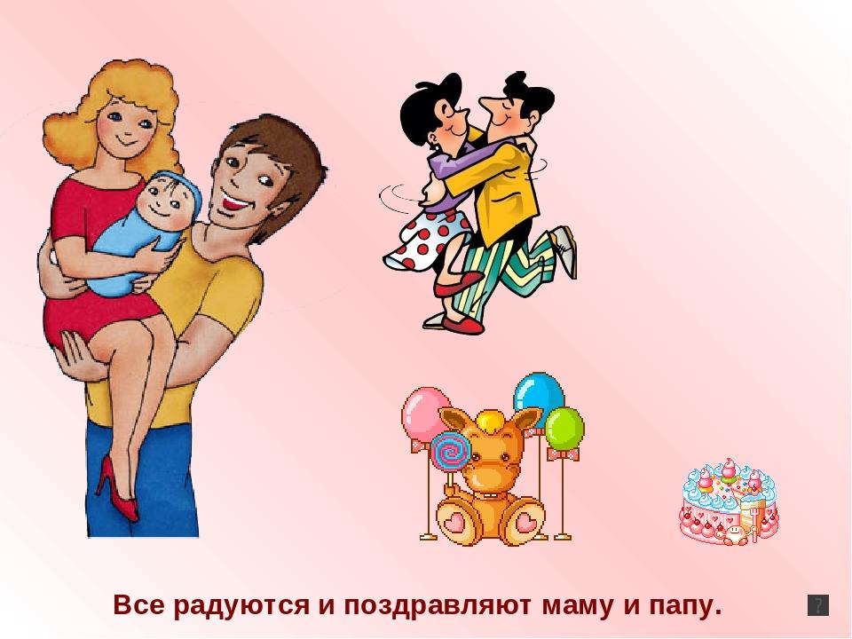 Поздравление, открытки детям от мамы и папы