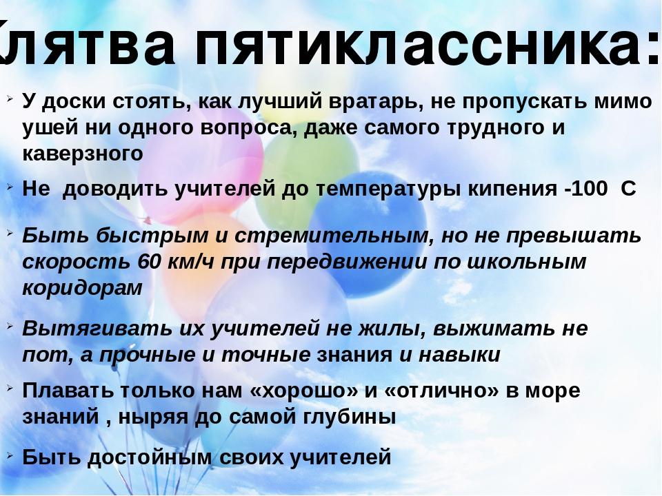 Клятва пятиклассника: Не доводить учителей до температуры кипения -100 С Быть...