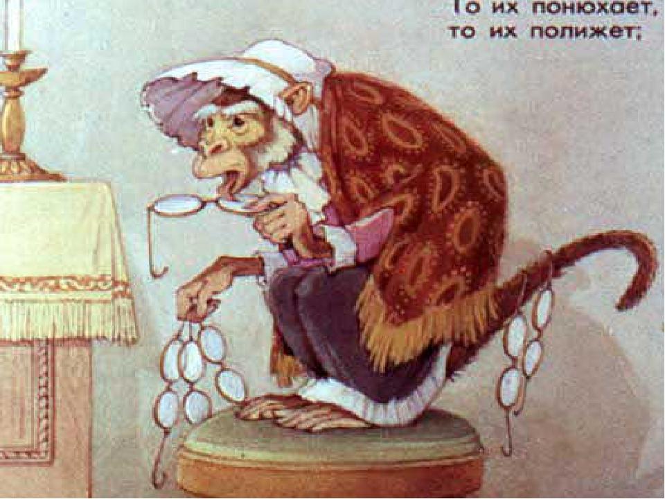 картинки крылова обезьяна и очки обрезков пальтовой ткани