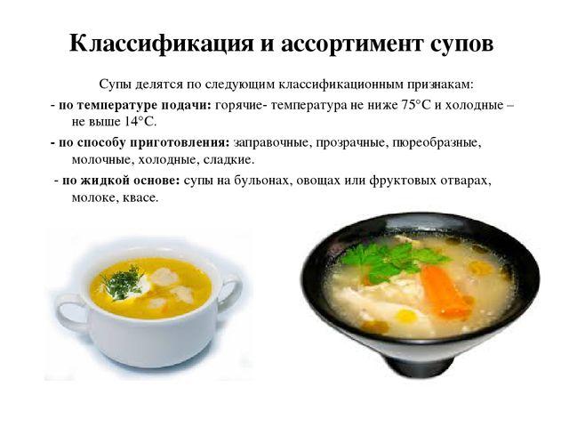 Ассортимент приготовления прозрачных супов