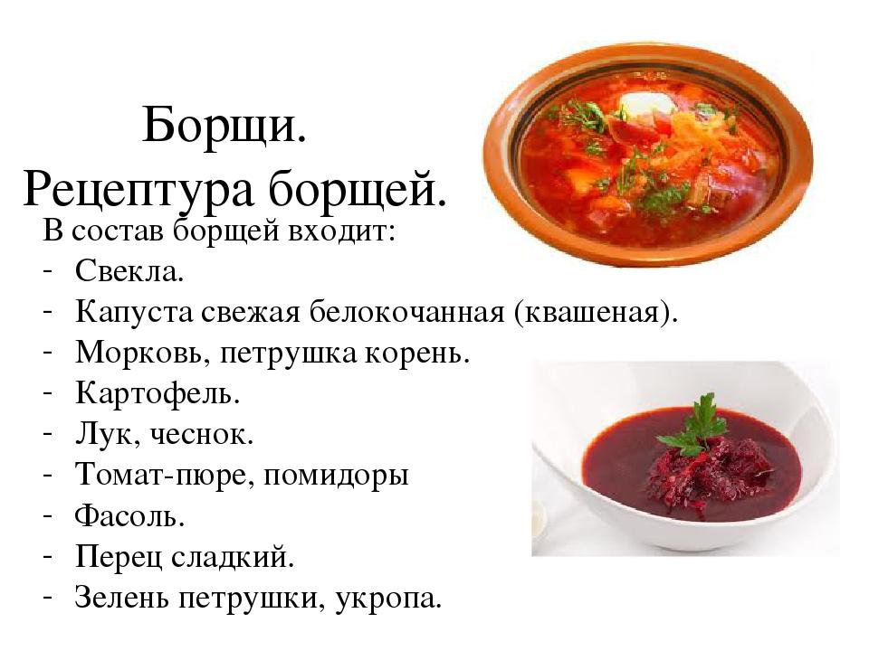 рецепт борща из свежей капусты