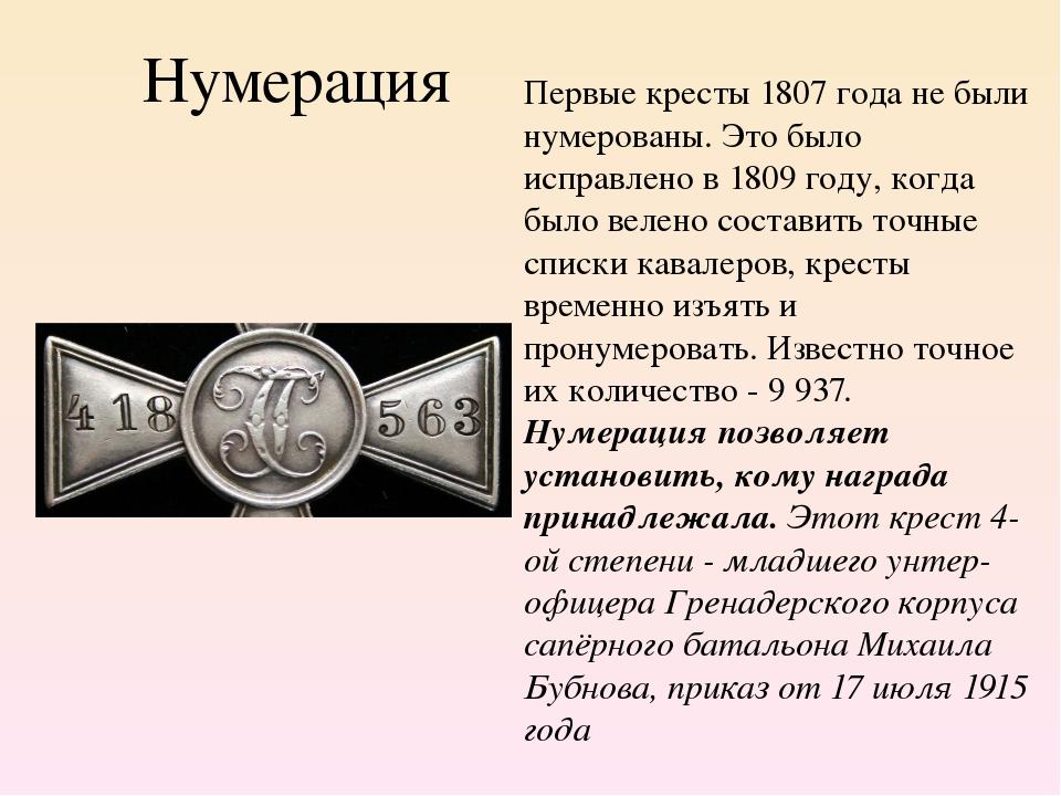Полные кавалеры ордена Святого Георгия – военоначальники Великой Отечественно...