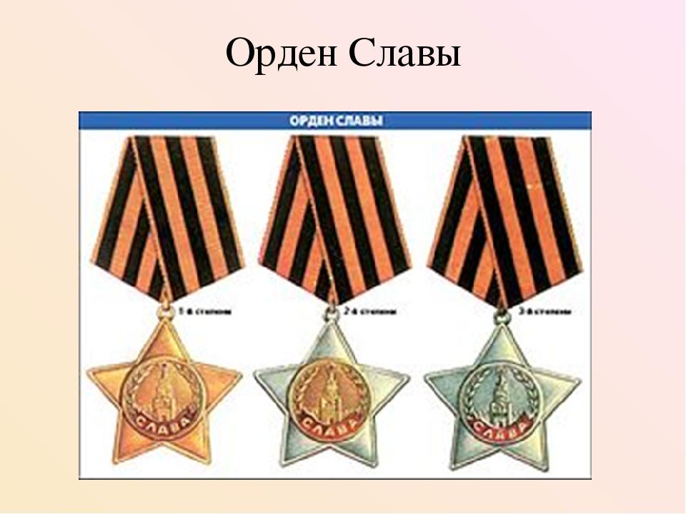 Награды Российской федерации.