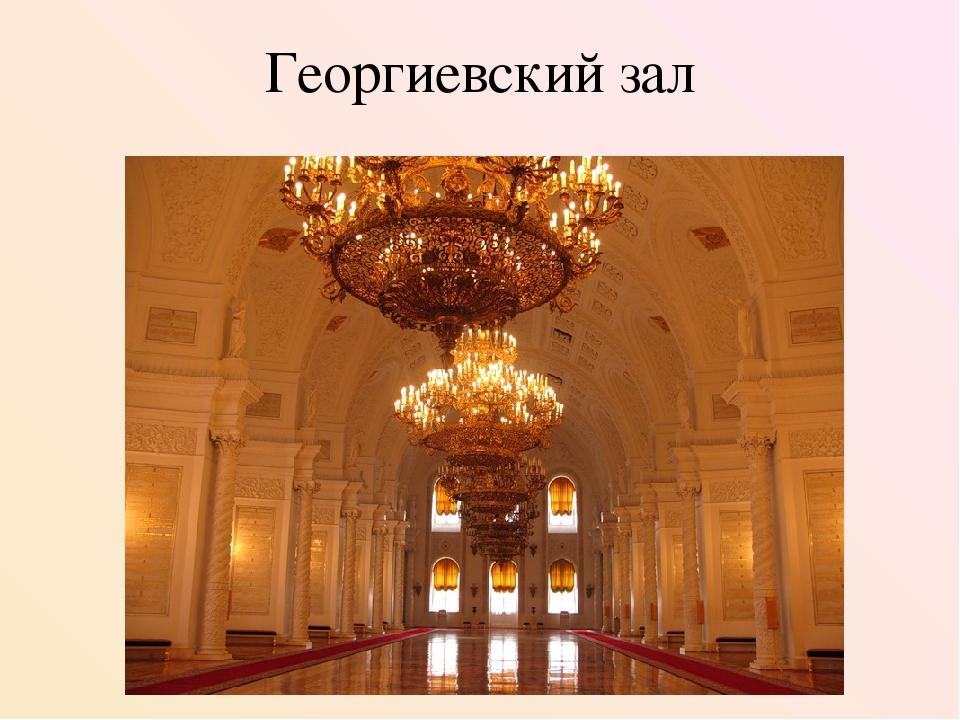 Среди орденов и звезд - мраморные доски с названиями 545 полков, флотских эки...