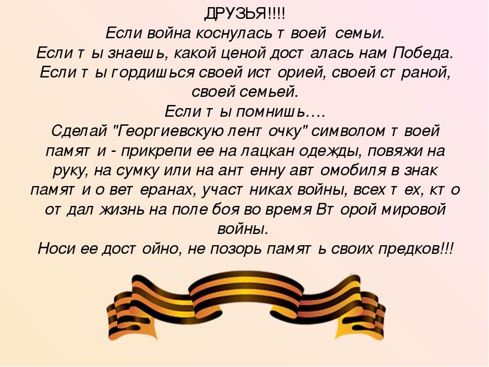 Участие в акции «Георгиевская ленточка» обучающихся МБОУ «СОШ № 11»