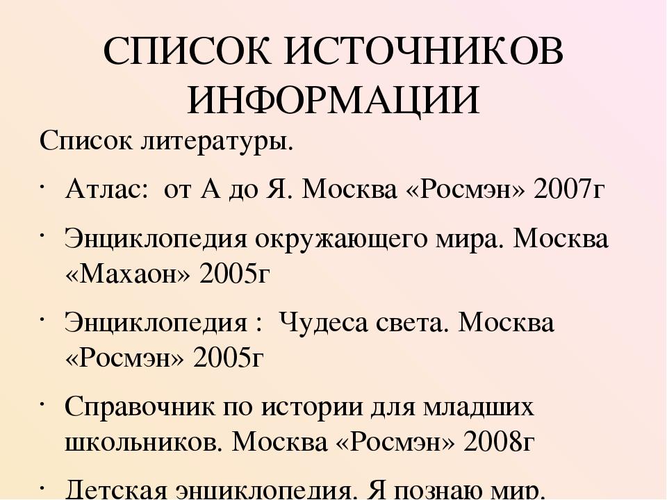 Проект выполнили: Учащиеся 5 «Б» класса Классный руководитель: Котылевская На...