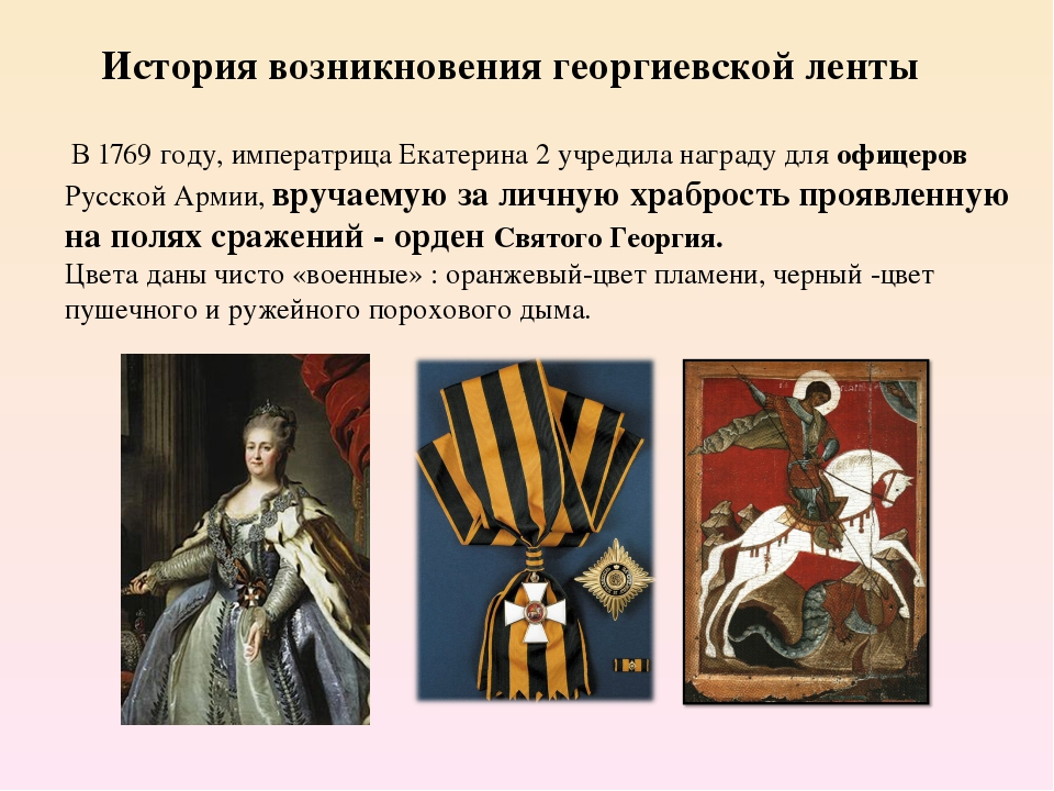 В 1769 году, императрица Екатерина 2 учредила награду для офицеров Русской А...