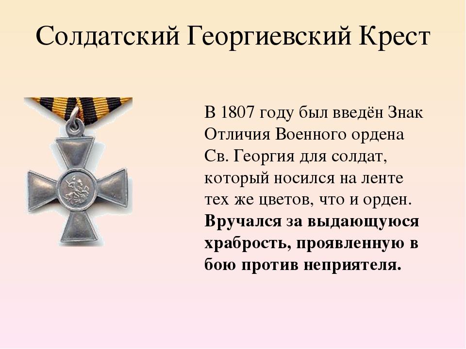 Георгиевская медаль В отличие от Георгиевского Креста, медаль могла выдаватьс...