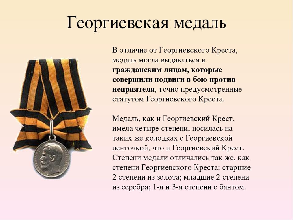 Наградные ленты Указом от 11 апреля 1878 года (приказ по Военному ведомству о...