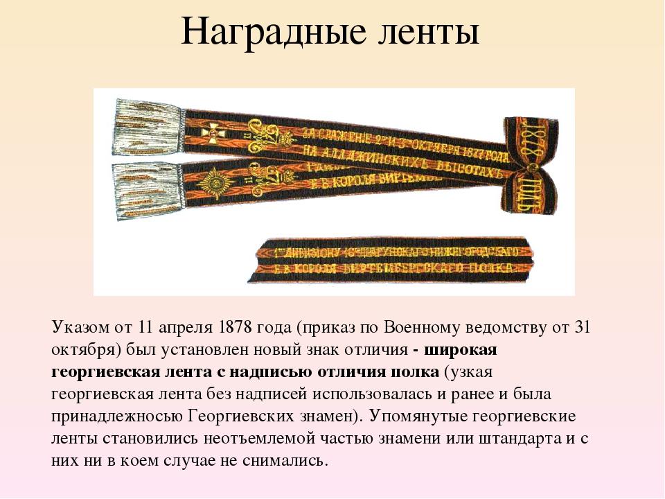 Солдатский георгиевский крест Георгиевская медаль Георгиевские ленты на знамё...