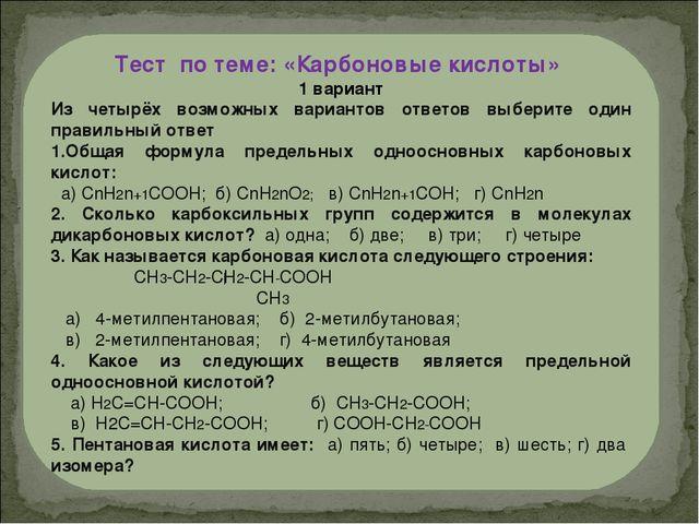 Тема урока Карбоновые кислоты  Тест по теме Карбоновые кислоты 1 вариант Из четырёх возможных вариантов о