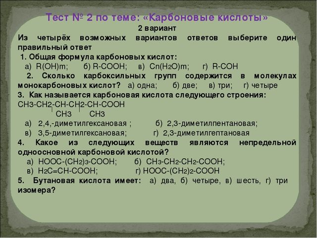 Тема урока Карбоновые кислоты  Тест № 2 по теме Карбоновые кислоты 2 вариант Из четырёх возможных вариан