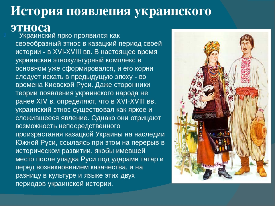 дата возникновения украинского народа этих типов