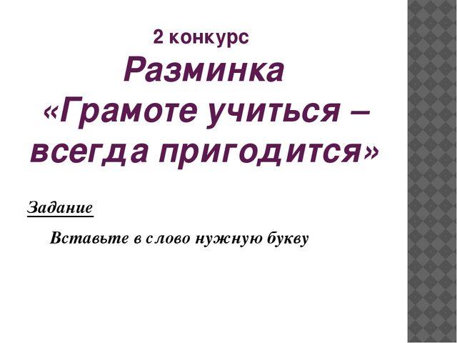 2 конкурс Разминка «Грамоте учиться – всегда пригодится» Задание Вставьте в...