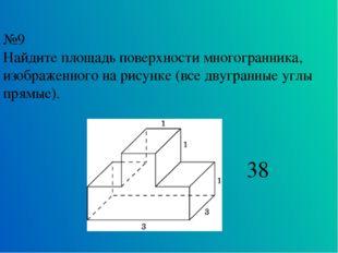 №9 Найдите площадь поверхности многогранника, изображенного на рисунке (все