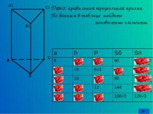 Дано: правильная треугольная призма. По данным в таблице найдите неизвестные