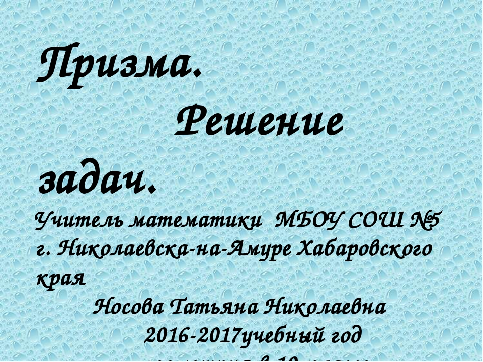 Призма. Решение задач. Учитель математики МБОУ СОШ №5 г. Николаевска-на-Амуре...