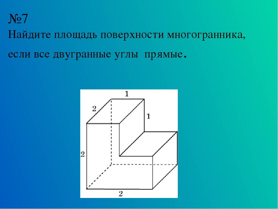 №7 Найдите площадь поверхности многогранника, если все двугранные углы прямые...
