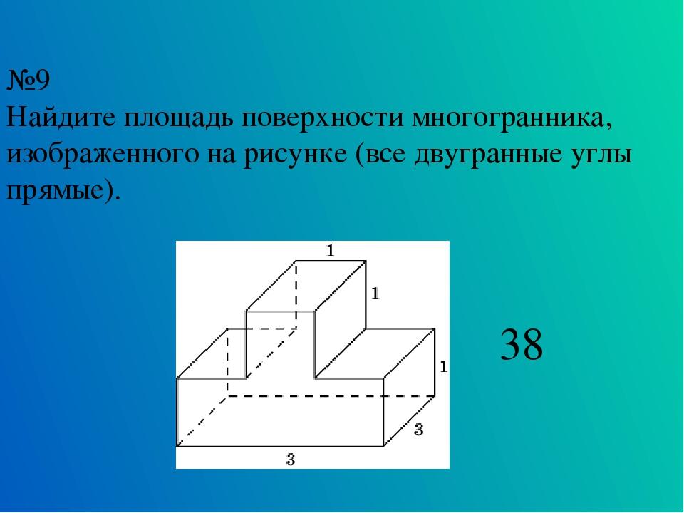 №9 Найдите площадь поверхности многогранника, изображенного на рисунке (все...