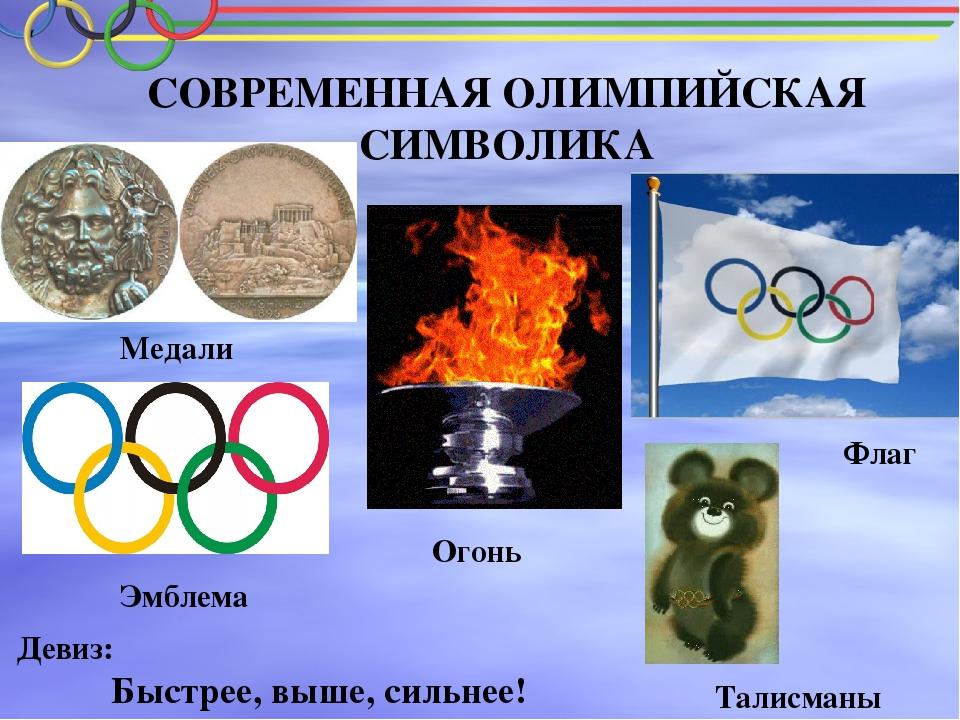она олимпийская символика и атрибутика картинки нужно много попыток