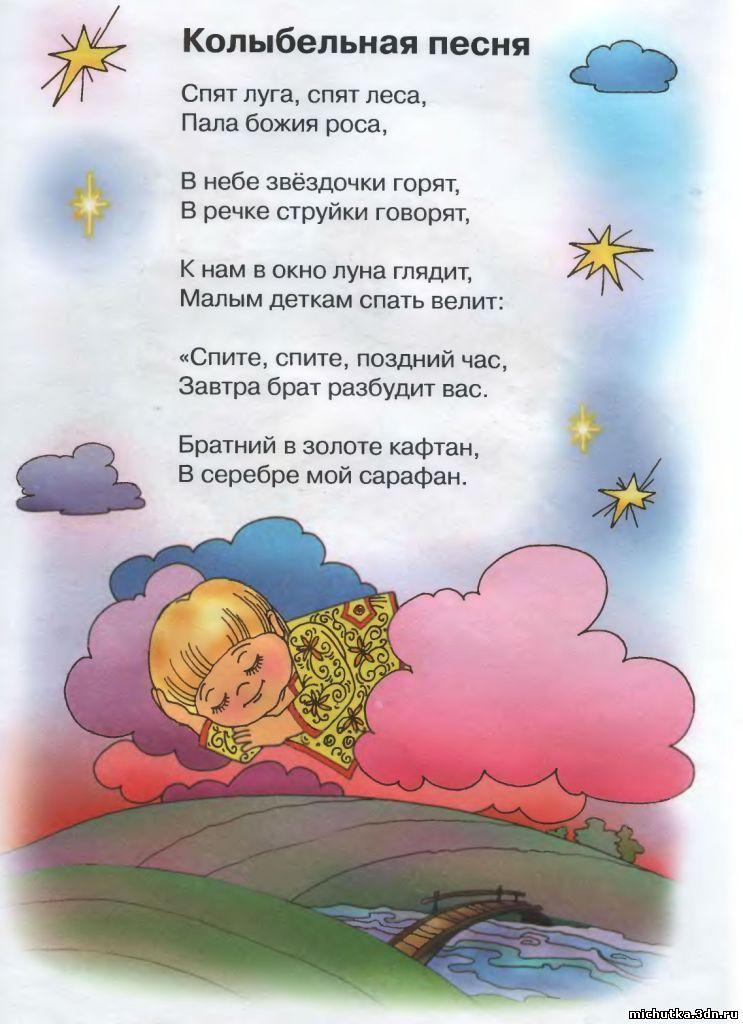 Стих колыбельная для малышей слушать